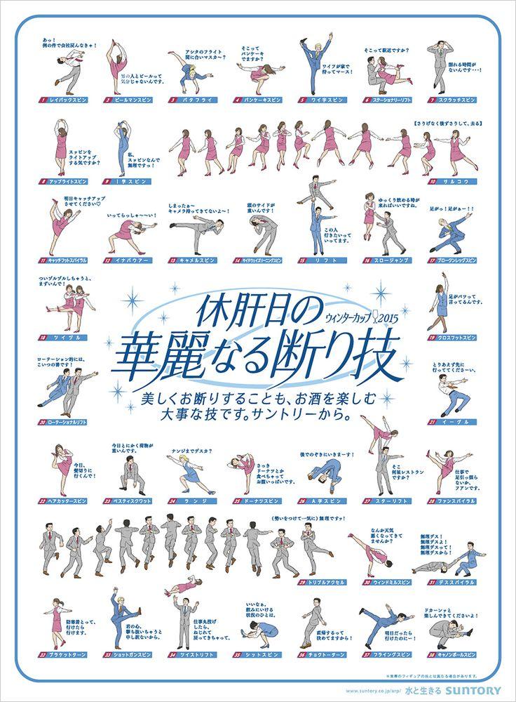 休肝日の華麗なる断り技~ウィンターカップ2015~ サントリー