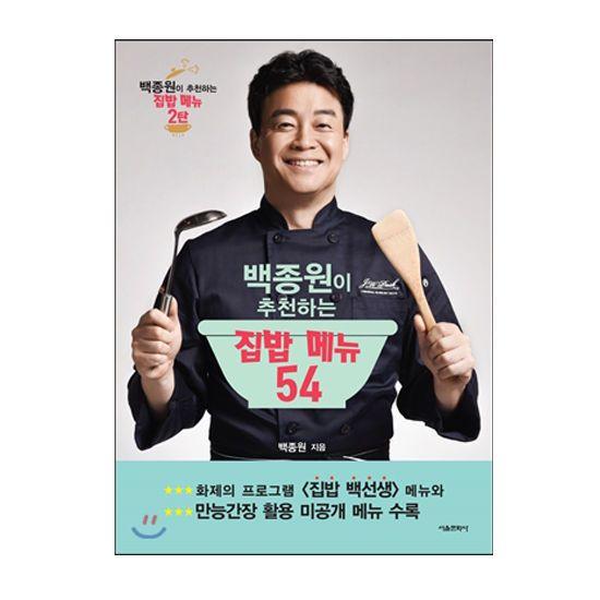 Korean Foods Baek Jong Won Meal Menu Easy Cook 54 Recipes #2 Home Cooking Book