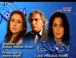 Lage Na Jiya Episode 44 Ptv Home 8th September 2013 | Pakistani Drama Online
