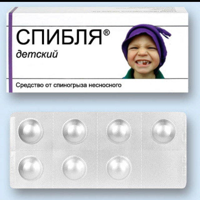 Прикольные картинки лекарства