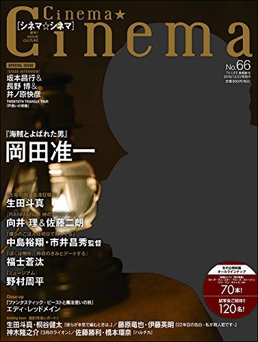Cinema★Cinema(66) 2016年 12/22 号 [雑誌]: テレビライフ首都圏版 別冊 | |本 | 通販 | Amazon