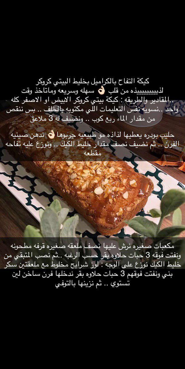 كيكة التفاح بالكراميلبخليط بيتي كروكر Cooking Recipes Desserts Food Sweets Recipes