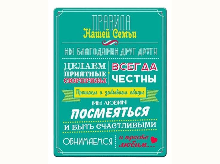 Табличка Правила нашей семьи зелен
