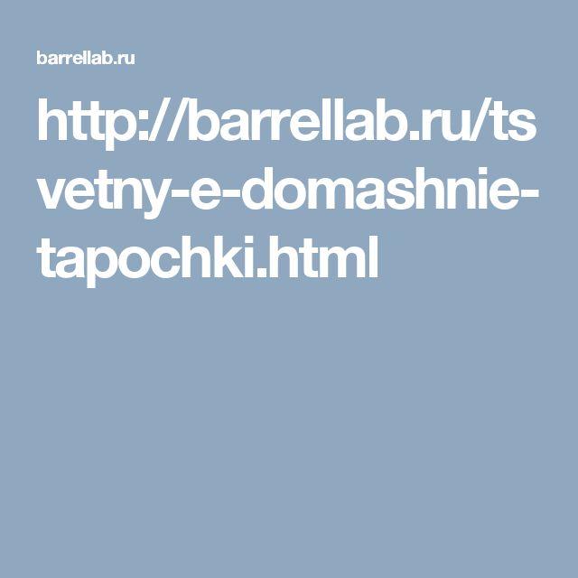 http://barrellab.ru/tsvetny-e-domashnie-tapochki.html