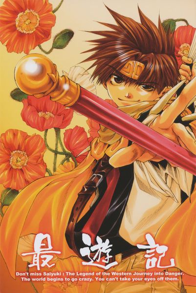 #SAIYUKI 최유기 「손오공(孫悟空, Son Goku)」- Goku is almost always cheerful, and is the group's unofficial mascot. He can make anyone - even Sanzo at some points - smile or laugh when something bad happens.