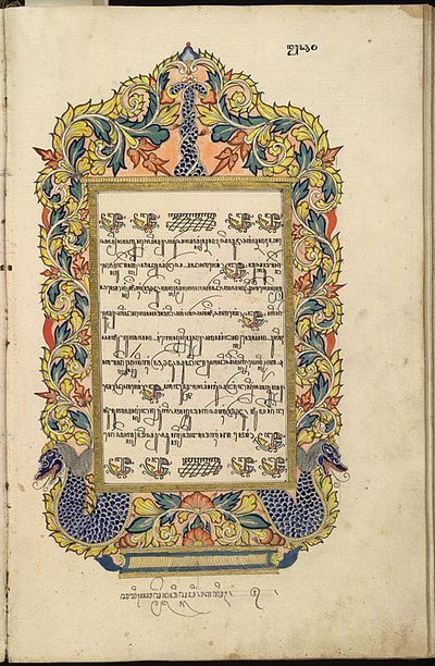 """Javanese manuscript """"Wadana or frontispiece from a 19th century illuminated Babad Tanah Jawi (History of the Javanese Land)."""""""