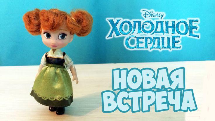 Холодное сердце принцесса Анна новые приключения