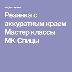 Резинка с аккуратным краем Мастер классы МК Спицы