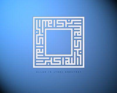 Allahhuakbar by ~luna5065 on deviantART