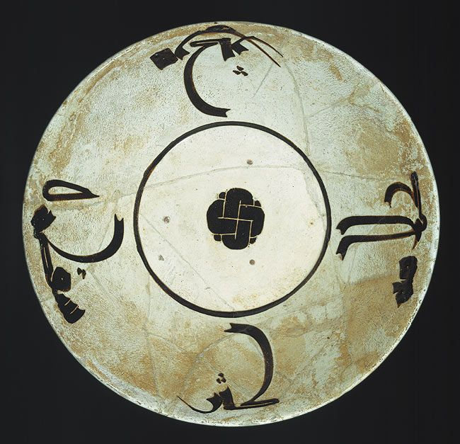 Bowl with Arabic inscription, 10th century Attributed to Iran or present-day Uzbekistan, Nishapur or Samarqand; found at Iran, Nishapur, Tepe Madrasa Earthenware; white slip with incised black slip decoration under transparent glaze
