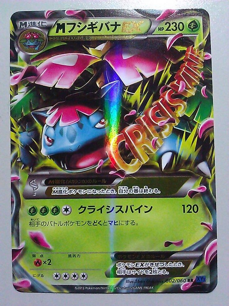 Pokemon Card 1st Edition Xy Fusigibana Venusaur Ex 002 060 Rr Xy1 Japanese Holo Pok 233 Mon And
