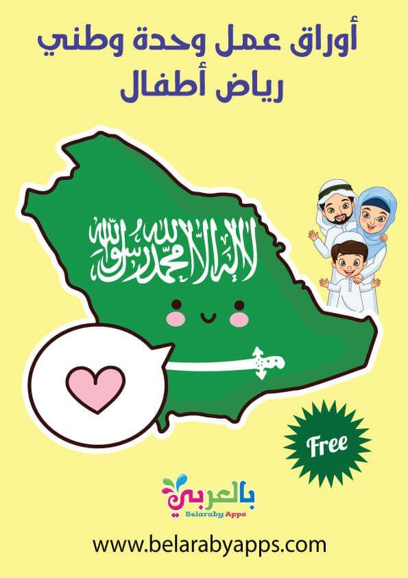 اوراق عمل وحدة وطني رياض اطفال انشطة و تمارين ادراكية بالعربي نتعلم In 2021 Comics App Free