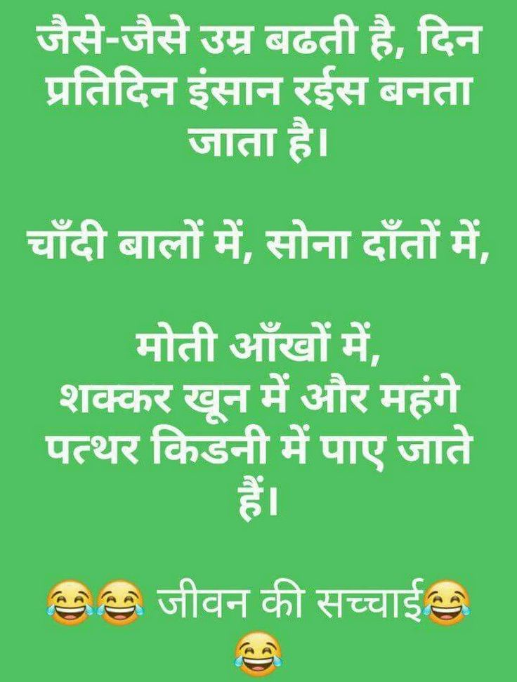 funny hindi essays Funny essay about me rubrics  review articles peer reviewed homeless veterans cae essay writing tips in hindi an essay about journeys personality development on.