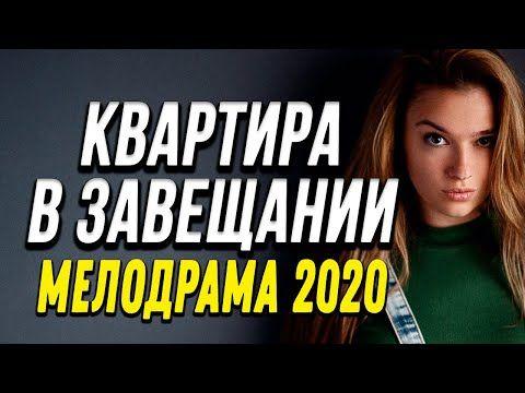 Мелодрама про бизнес и раздел недвижимости КВАРТИРА В ...