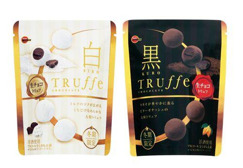 白トリュフチョコレート、黒トリュフチョコレート