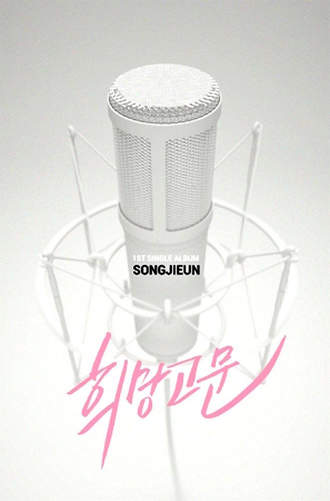 SONG JI EUN (Secret) - Song Ji Eun [1st Single Album] (CD) + GIFT [false hope]