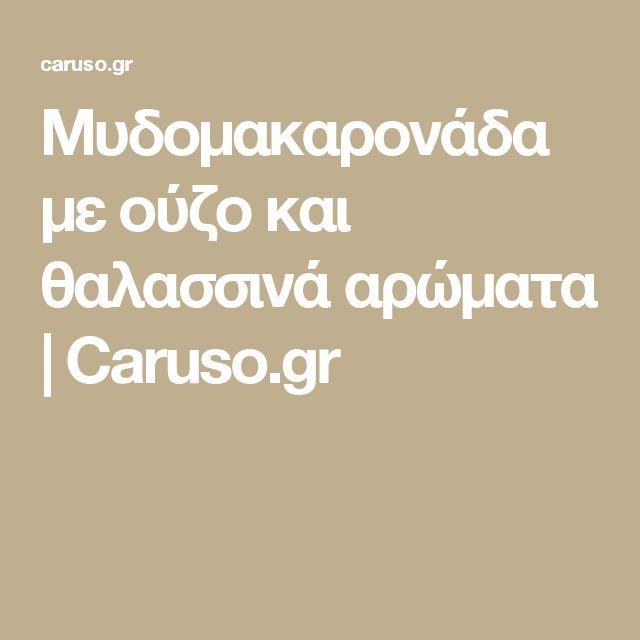 Μυδομακαρονάδα με ούζο και θαλασσινά αρώματα | Caruso.gr