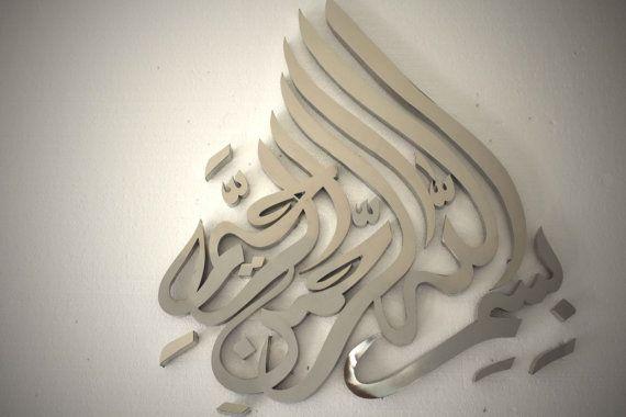 Bismillah Stainless Steel wall art decor islamic by ModernWallArt1