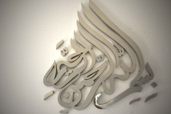 Bismillah Stainless Steel wall art decor, islamic art, modern, contemporary, islam, custom, allah art, islamic decor on Etsy, $219.00