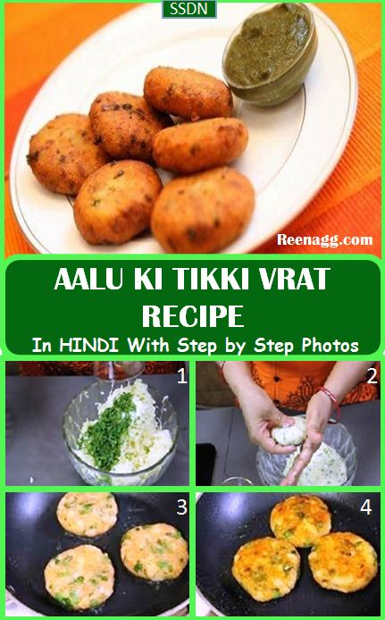 AALU KI TIKKI VRAT RECIPE , In hindi with step by step photos Ingredient- •Potato •Ararot •Amchur •Garam Masala •Red chilly •Coriander •Sanda Salt •Pure Ghee