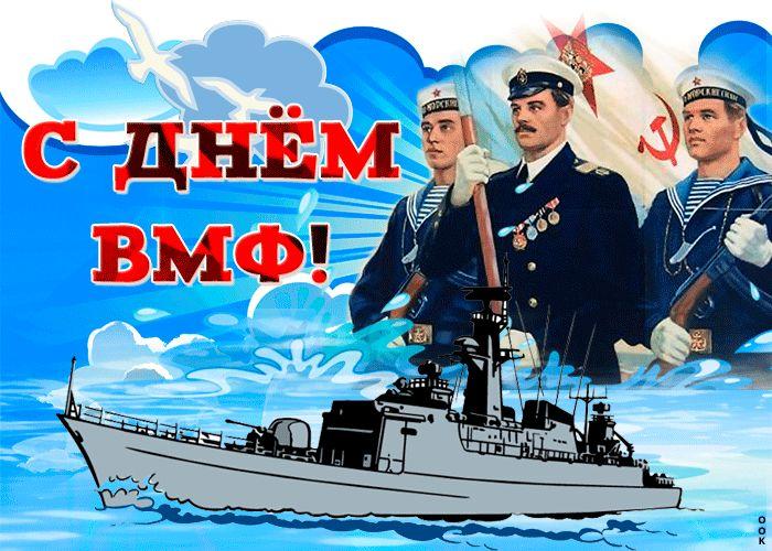 День военно-морского флота 2019 открытки, пасха крутые