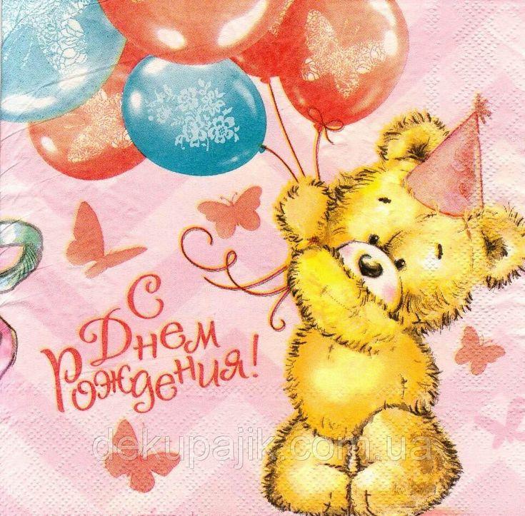 Большие открытки с мишками с днем рождения