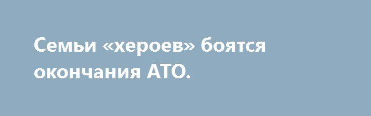 Семьи «хероев» боятся окончания АТО. http://rusdozor.ru/2017/01/23/semi-xeroev-boyatsya-okonchaniya-ato/  В Украине большое число преступлений совершают демобилизованные военнослужащие ВСУ. Связанно с психическими травмами, приобретенными во время прохождения военной службы в зоне АТО и отсутствие мер реабилитации после боевых действий, а также хищением оружия и боеприпасов. Но самая главная проблема бывших ...