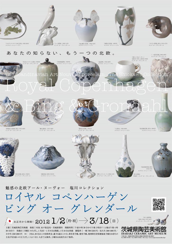 塩川コレクション