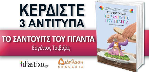 Κερδίστε 3 αντίτυπα από το βιβλίο του Ευγένιου Τριβιζά ΤΟ ΣΑΝΤΟΥΙΤΣ ΤΟΥ ΓΙΓΑΝΤΑ, από τις #Εκδόσεις_Διάπλαση. #diagonismoi #διαγωνισμοί #βιβλία #Ευγένιος_Τριβιζάς