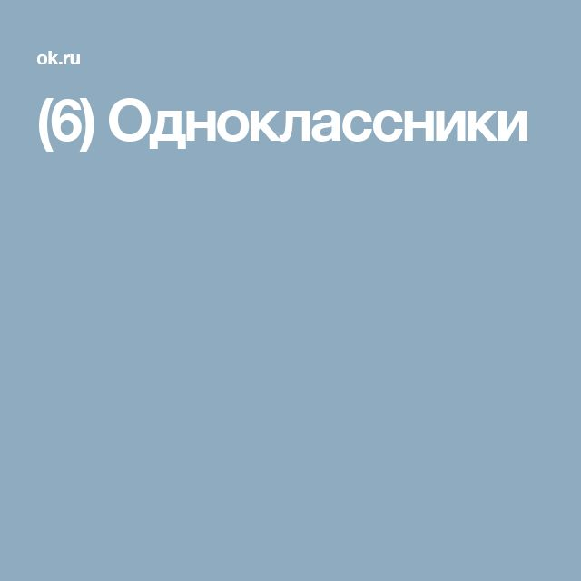 (6) Одноклассники