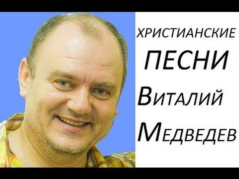 ЛУЧШИЕ Христианские песни - ВИТАЛИЙ МЕДВЕДЕВ