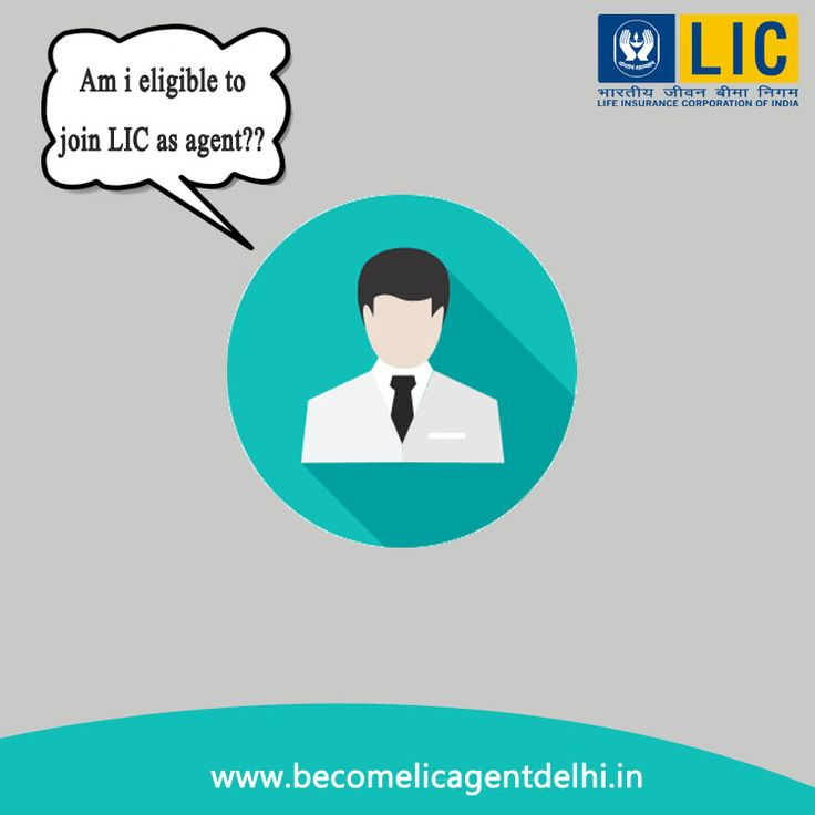 Joining LIC as agent is one of the best options to earn money. But the applying candidates but be aware of the eligibility criteria: