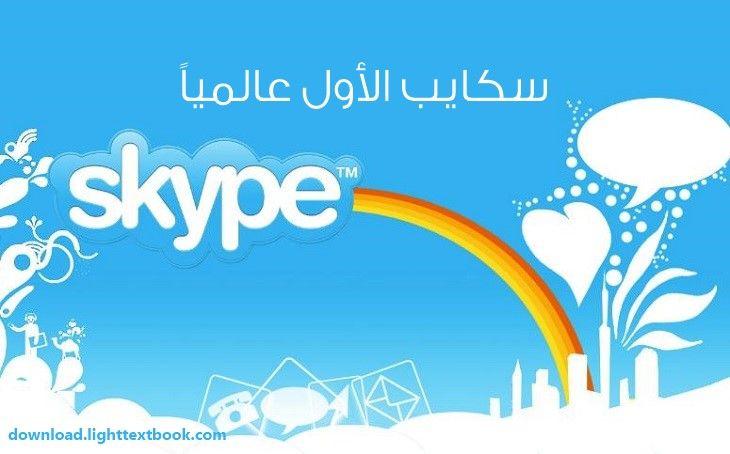 تحميل برنامج سكايب 2017 Skype احدث اصدار مجاناً برابط مباشر