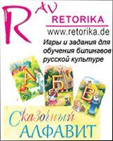 Программа по русскому языку для билингвов Лондонской школы русского языка и литературы