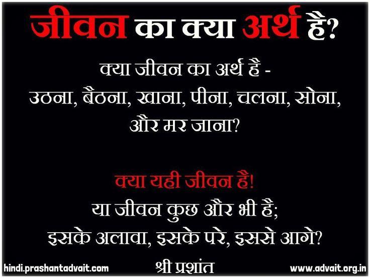 जीवन का क्या र्थ  है? क्या जीवन का अर्थ है - उठना, बैठना, खाना, पीना, चलना, सोना, और मर जाना? ~ श्री प्रशांत  #ShriPrashant #Advait #life  Read at:- prashantadvait.com Watch at:- www.youtube.com/c/ShriPrashant Website:- www.advait.org.in Facebook:- www.facebook.com/prashant.advait LinkedIn:- www.linkedin.com/in/prashantadvait Twitter:- https://twitter.com/Prashant_Advait