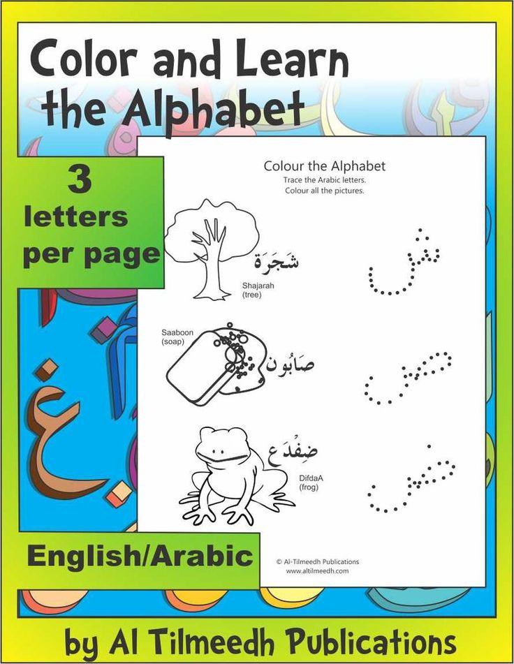 81 best Preschool Arabic images on Pinterest | Learning arabic ...