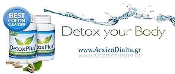 Detox Plus - Αποτελέσματα, παρενέργειες, αδυνάτισμα