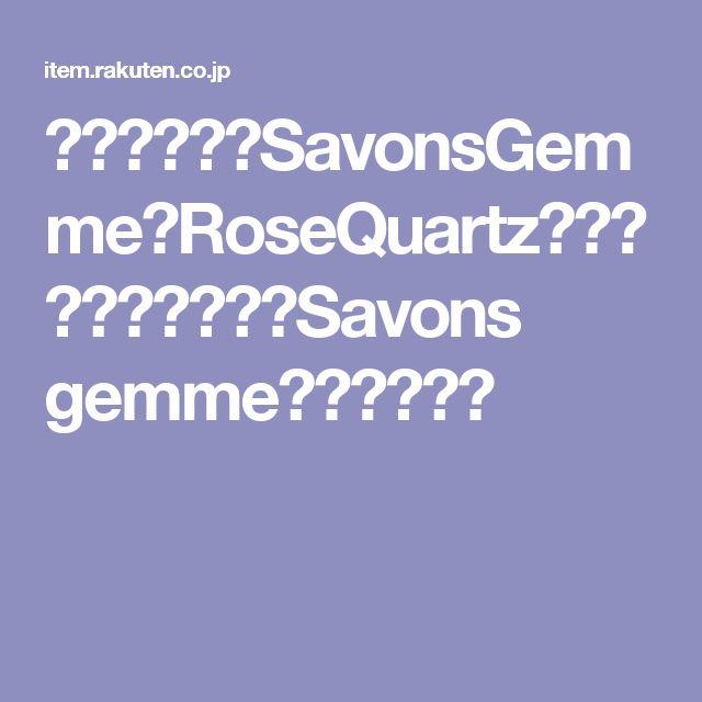 【楽天市場】SavonsGemme RoseQuartz(ローズクォーツ):Savons gemme 楽天市場店
