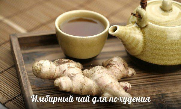 шеф-повар Одноклассники: ИМБИРНЫЙ ЧАЙ ДЛЯ ПОХУДЕНИЯ