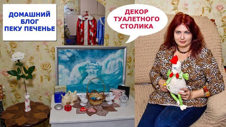 Домашний блог. Декор туалетного столика. Стирка новогодних костюмов. Пек...