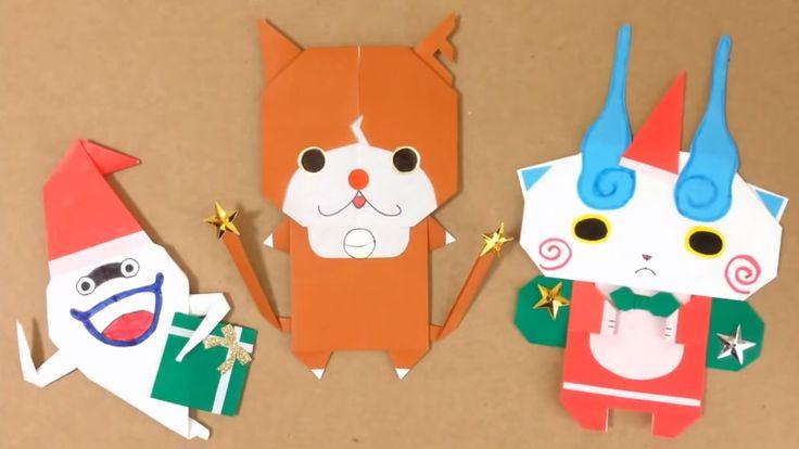 """【折り紙】 妖怪ウォッチキャラを""""クリスマスアレンジ""""してみた!【ウィスパー・ジバニャン・コマさん】 https://www.youtube.com/watch?v=PC8qyYKQ_jw"""