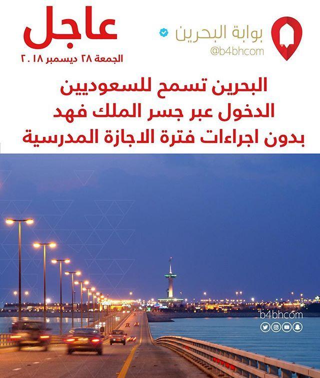 نقلا عن الحساب الرسمي لجسر الملك فهد على تويتر البحرين تسمح للسعوديين الدخول عبر الجسر بدون اجراءات فترة الاجازة المدرسية يا حياكم الله Outdoor Beach Water