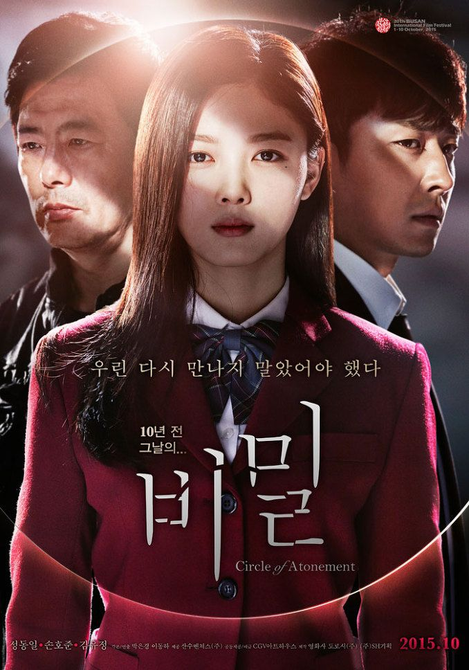 비밀 – Daum 영화