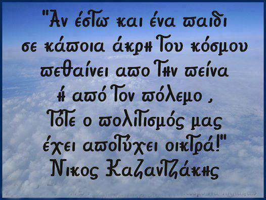 """"""" Νίκος Καζαντζάκης """""""