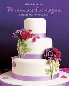 Поршен П. Романтические торты