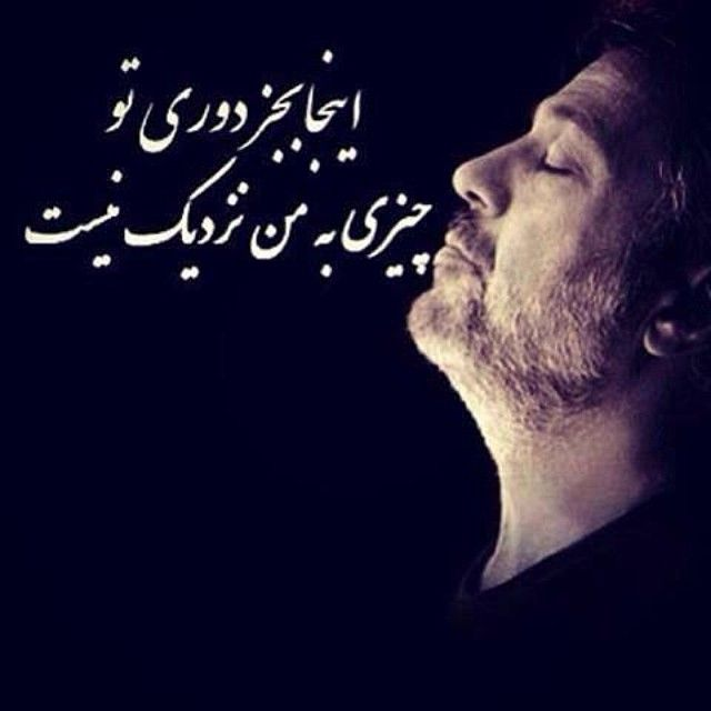 عکس نوشته آهنگ داریوش اقبالی جدید بیوگرافی داریوش اقبالی جمیکا Text On Photo Persian Art Painting Feelings Quotes