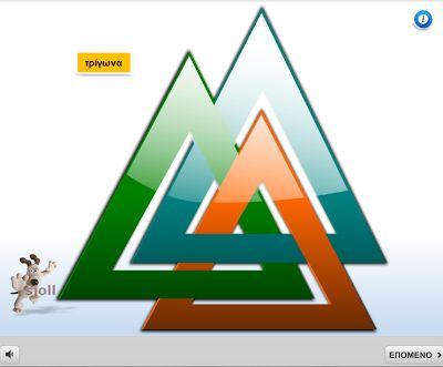 Της Πέμπτης τα ... καμώματα!: Κουίζ πάνω στις γωνίες και τα τρίγωνα