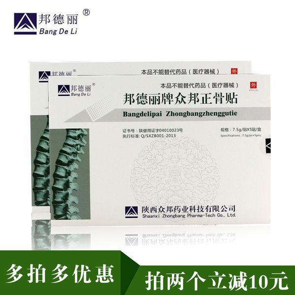 бренд Банг Deli Zhongbang Травматология Травматология паста паста коробка Обеспечение качества 5 5 PACKER Post много фотографий сделок