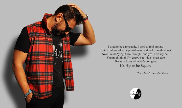 The Famous Christos Prapidis wearing πλAy  #πλAy #play #sleeveless #shirt #square #checkered #wool #hip #to #be #huey #lewis #style #men #careaux #chemise #camicia #homme #uomo #casual