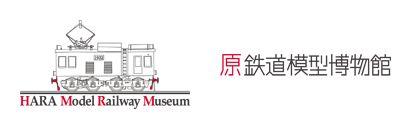 Hara Model Railway Museum - Yokohama